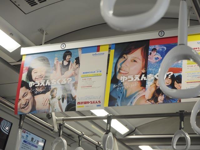 西武園ゆうえんちの広告